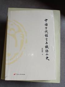 中国古代谣言与谶语小史   满百包邮