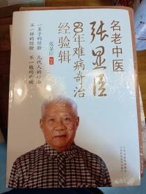 名老中医张显臣60年难病奇治经验辑   满百包邮