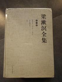 梁漱溟全集(第七卷) 满百包邮