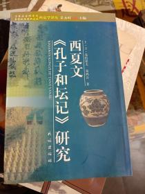 西夏文《孔子和坛记》研究   满百包邮