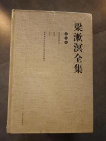 梁漱溟全集第八卷  满百包邮