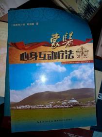 中国少数民族医药研究丛书:蒙医互动心身治疗方法       满百包邮