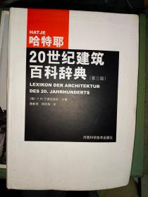哈特耶20世纪建筑百科辞典(第三版) 满百包邮