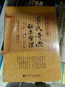 中国针术:董氏奇穴秘要整理  带光盘  满百包邮