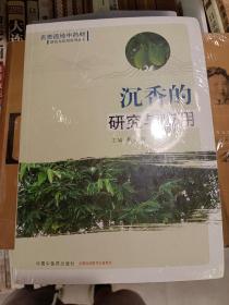 沉香的研究与应用·名贵道地中药材研究与应用系列丛书   满百包邮
