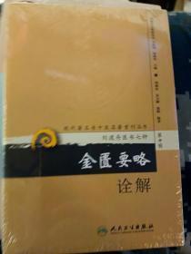 现代著名老中医名著重刊丛书(第十辑)·金匮要略诠解   满百包邮