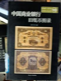 中国商业银行旧纸币图录    满百包邮