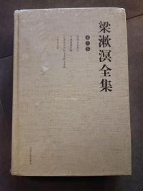 梁漱溟全集(第3卷)
