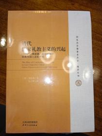 清代儒家礼教主义的兴起:以伦理道德、儒学经典和宗族为切入点的考察    满百包邮