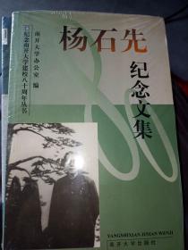 杨石先纪念文集    满百包邮
