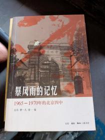 暴风雨的记忆:1965 - 1970年的北京四中   满百包邮