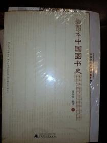 插图本中国图书史:16开本  满百包邮