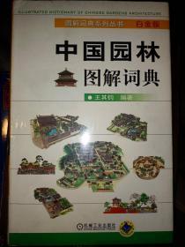 中国园林图解词典(白金版)   满百包邮