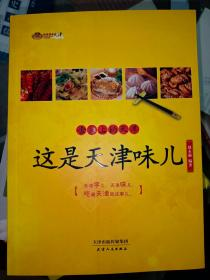 舌尖上的天津:这是天津味儿    满百包邮