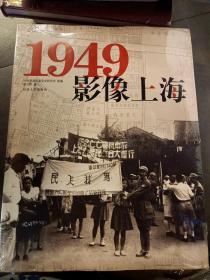 1949·影像上海  满百包邮
