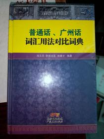 普通话、广州话词汇用法对比词典    满百包邮