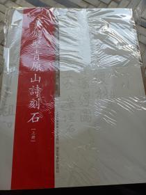 国家图书馆上海图书馆藏碑帖名品系列:黄庭坚青原山诗刻石(上、下册)满百包邮