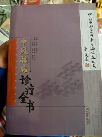 中国中西医专科专病临床大系:中风脑病诊疗全书      满百包邮