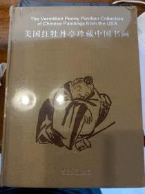 美国红牡丹亭珍藏中国书画   满百包邮