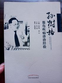 孙树椿筋伤疾病诊治经验    师从刘寿山    满百包邮