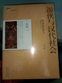 游侠与汉代社会:历史创造者丛书03     满百包邮