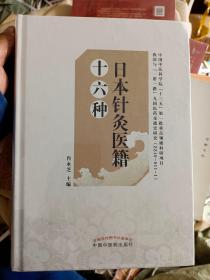 日本针灸医籍十六种  满百包邮