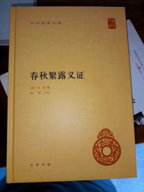 春秋繁露义证(中华国学文库)满百包邮