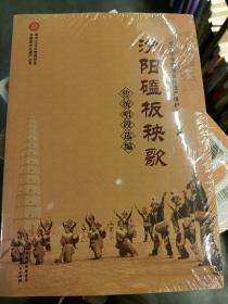 晋中文化生态保护区非物质文化遗产丛书:汾阳磕板秧歌传统唱段选编  满百包邮