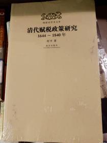 明清史学术文库:清代赋税政策研究(1644-1840年)满百包邮