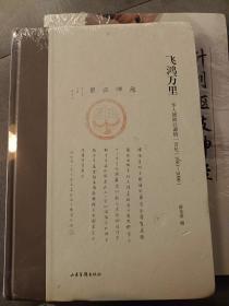 飞鸿万里: 华人德致白谦慎一百札(1983—2000)满百包邮