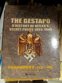 盖世太保:西特勒的秘密警察史(1933-1945)满百包邮
