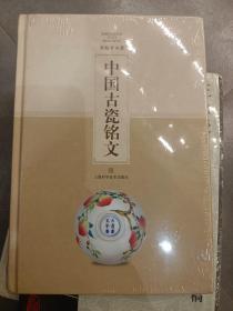 中国古瓷铭文   满百包邮