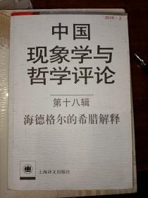 中国现象学与哲学评论(第十八辑):海德格尔的希腊解释  满百包邮