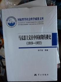 马克思主义在中国初期传播史(1918-1922)    满百包邮