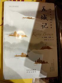 五城记——一个英国人的中国梦    满百包邮