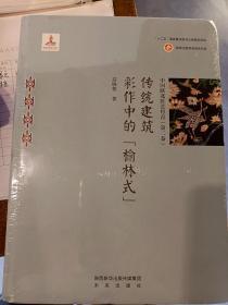 """中国陕北匠艺丹青(第二卷)——传统建筑彩作中的""""榆林式""""   满百包邮"""