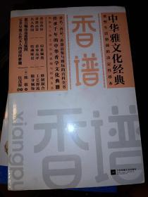 香谱 中华雅文化经典   满百包邮