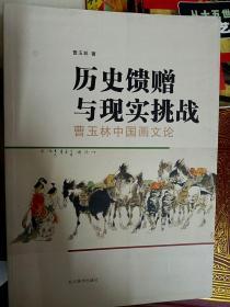 历史馈赠与现实挑战(曹玉林中国画文论)   满百包邮