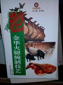 浙江省非物质文化遗产代表作丛书:金华火腿腌制技艺       满百包邮