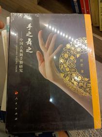 手之舞之:中国古典舞手舞研究   满百包邮