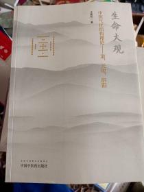 中医气化结构理论---道、天地、阴阳    满百包邮