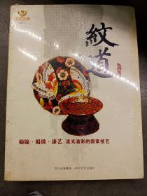 纹道:蜀锦•蜀绣•漆艺 流光溢彩的国家技艺  满百包邮