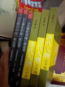 """""""上帝在中国""""源流考:中国典籍中的上帝信仰     满百包邮"""