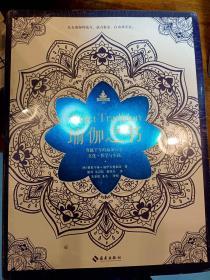 瑜伽之书:穿越千年的瑜伽历史、文化、哲学与实践   满百包邮