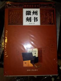 徽州刻书——徽州文化全书   满百包邮