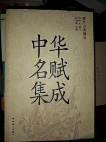 中华名赋集成(全三册)满百包邮