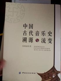 中国古代音乐史溯源与流变    满百包邮