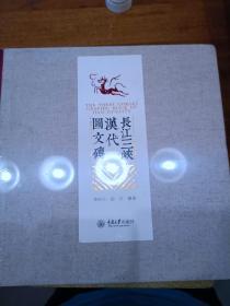 长江三峡汉代图文砖   满百包邮