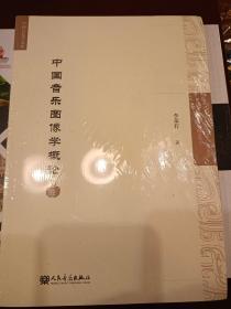 中国音乐图像学概论/中国音乐学文库   满百包邮