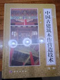 中国古建筑木作营造技术(第二版)满百包邮